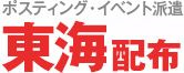 ポスティングの東海配布 愛知県名古屋市