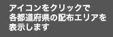 アイコンをクリックで各都道府県の配布エリアを表示します